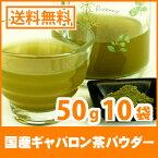 国産 ギャバロン茶パウダー 50g x 10袋 ほんぢ園 < GABA ギャバ 緑茶 粉末 血圧測定 > 送料無料 /セ/