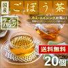 国産ごぼう茶(ティーバッグ)