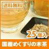 国産 めぐすりの木茶(ティーバッグ)