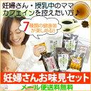 【送料無料】 妊婦さん授乳中のママに人気の7種の健康茶のお試しを詰合せました● 「妊婦さんお...