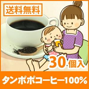 【メール便送料無料】 たんぽぽコーヒー 母乳で育てたいママに!妊娠中から。大人気の タンポポ...