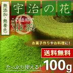 抹茶 ほんぢ園オリジナル抹茶「宇治の花」 100g  宇治抹茶
