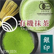有機栽培 抹茶 銀印