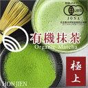 ● 抹茶 粉末 有機抹茶 極上 30g 袋 [ 有機JAS認定 ] ほ...