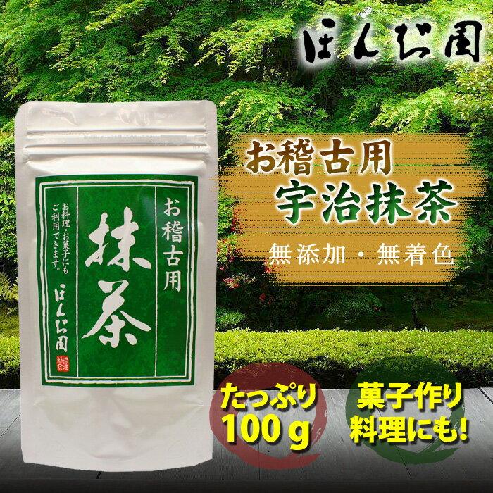 おけいこ用抹茶 100g袋
