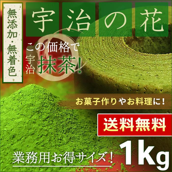 「宇治の花」1kg