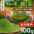 ● 国産 粉末緑茶 100g [鹿児島産茶葉100%] < 緑茶 残留農薬検査クリア 粉末 水出しOK うがい 口内フローラ >[追跡対応メール便配送 送料無料] /セ/