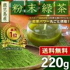 国産粉末緑茶 220g 鹿児島産茶葉100%