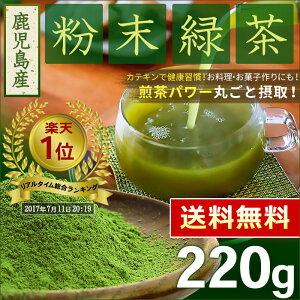 ● 国産 粉末緑茶 220g 鹿児島産茶葉100% 緑茶 スーパー緑茶 【お徳用サイズ】 【残…