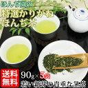 Karigane-honji-c
