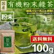 ● 国産 有機粉末緑茶 100g [有機JAS認定]の茶葉100%< 有機栽培 オーガニック 緑茶 スーパー緑茶 無農薬 粉末 水出しOK うがい 口内フローラ >[追跡対応メール便配送 送料無料] /セ/