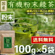 ● 国産 有機粉末緑茶 100g x 5袋 [ 有機JAS認定 ]の茶葉100%< 粉末煎茶 有機栽培 オーガニック 緑茶 スーパー緑茶 無農薬 粉末 > [ 追跡対応メール便配送 送料無料 ] /セ/