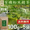 Organic-greentea-d