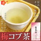 【料理の隠し味にも万能!】梅コブ茶 60g