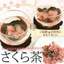桜茶フェア
