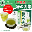 [ トクホ ] 血糖値が気になる方の「 緑の力茶 」 6gx30包x2箱 [特定保健用食品]< 血糖値 粉末茶 粉末緑茶 個包装 食物繊維 難消化性デキストリン >[宅配便配送 送料無料] /セ/
