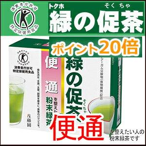 【 送料無料 】特定保健用食品(トクホ)便通を整えたい方の粉末緑茶。予防にも。レビューを書く...