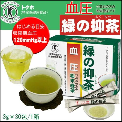 [ トクホ ] 血圧が高めの方の「 緑の抑茶 」 3gx30包x2箱 [特定保健用食品]< 個包装 スティックタ...