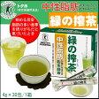[ トクホ ] 中性脂肪が気になる方の「 緑の搾茶 」 4gx30包x2箱 [特定保健用食品]< 粉末茶 粉末緑茶 個包装 モノグルコシルヘスペリジン 緑茶 >[宅配便配送 送料無料] /セ/