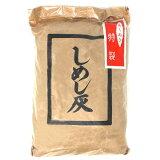 【茶道具 灰】しめし灰(蒔灰) あく抜き 500g (3220-2)【 茶道 炉用 しめし 灰 炭道具 】