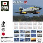 防衛省 自衛隊 グッズ カレンダー 令和3年 2021年度版 航空自衛隊 男女兼用 かっこいい おしゃれ 大人気 航空自衛隊装備 A4サイズ アーミー ミリタリー タクティカル PX 日本製 ギフト CLD2021-2