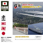 防衛省 自衛隊 グッズ カレンダー 躍動 大型 令和3年 2021年度版 月めくり壁掛けタイプ 都心を飛行するブルーインパルス 男女兼用 B3サイズ かっこいい おしゃれ 大人気 自衛隊装備 アーミー ミリタリー タクティカル PX限定 日本製 ギフト CLD2021-6