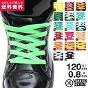 ウィーキンデニム WEEKIN DENIM 靴紐 シューレース お手持ちの靴の印象をガラリと変える魔法の靴ひも くつひも メンズ レディース 男女兼用 かっこいい おしゃれ 幅0.8cm 長さ120cm プレーン シンプル単色 無地 蛍光 18色展開 ダンス衣装 ギフト WD-FW-KH-001