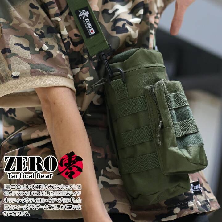 零ZERO(ゼロ)『水筒ケース』
