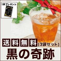 【3袋セット】黒の奇跡(1.5L×90回分)[99]