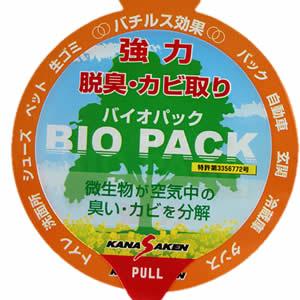 ●ポイント4.5倍●強力脱臭!カビ取り■バチルス菌が悪臭の原因となるカビを分解する!狭い場所の消臭&防カビ剤!バイオパック(Baio Pack) (1個) 【代引不可】 [15]