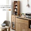 【ポイント4.5倍】キッチンでも洗面所でも使える木目調すきま収納ラック Apol アポル 幅20[1D][00] 1
