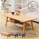 ●ポイント5倍●棚付き脚折れ木製センターテーブル【-Horia-ホリア】(長方形型ローテーブル)【代引不可】 [03]