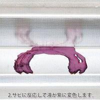 アズマジックサビ取り剤CH903【代引不可】[01]