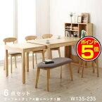 ●ポイント5倍●テーブルトップ収納付き スライド伸縮テーブル ダイニング Tamil タミル 6点セット(テーブル+チェア4脚+ベンチ1脚) W135-235[00]