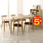 ●ポイント5倍●テーブルトップ収納付き スライド伸縮テーブル ダイニング Tamil タミル 7点セット(テーブル+チェア6脚) W135-235[L][00]