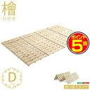 ●ポイント5倍●すのこベッド四つ折り式 檜仕様(ダブル)【涼風】【代引...