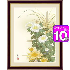 產品詳細資料,日本Yahoo代標|日本代購|日本批發-ibuy99|興趣、愛好|藝術品、古董、民間工藝品|【ポイント10倍】菊花/きくか 42×34cm 森山観月/もりやまかんげつ 日本画 花鳥画 秋飾り…