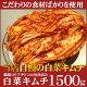 白菜キムチ1500g【豚キムチ キムチ鍋 おつまみ ご飯のお供に】国産の白菜と選び抜かれた…