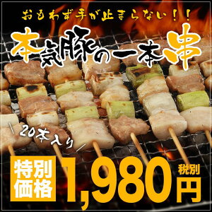 バーベキューやパーティーにも!ジュワジュワっと美味しい20本入パックの豚バラネギマ串本気豚...