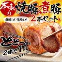 富山こだわり焼豚煮豚セット2本で1Kg(たれ1本付き)送料無料 チャーシュー 煮豚 焼豚 焼き豚 豚モモ 豚バラ ギフト 父の日 お歳暮 お中元 プレゼント お祝い 誕生日 プチギフト とろとろ ヘルシー パーティー 肉 内祝い
