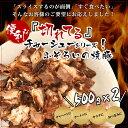 毎月1日がお得!ふぞろいの焼豚 500g×2パック 送料無料 チャーシュー 焼豚 焼き豚 スライス済 切り落とし