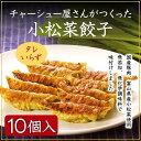 チャーシュー屋さんがつくった小松菜餃子10個入 餃子 小松菜