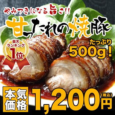 甘ったれの焼豚500g【楽ギフ_のし宛書】