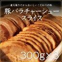 豚バラチャーシュースライス300g×3パック 送料無料 チャーシュー 焼豚 焼き豚 スライス済 ラーメン ラーメンの具 ポイント消化