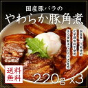 国産豚バラのやわらか豚角煮220g×3パック 送料無料 豚角煮 角煮 ...