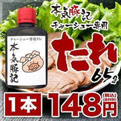 本気豚記チャーシュー専用たれ65g【10P26Mar16】