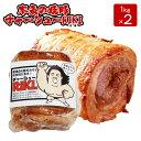 【送料無料】本気の焼豚チャーシューRIKI 1Kg×2本たれ2本付き チャーシュー 焼豚 焼き豚 長州力