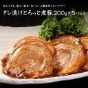 タレ漬けとろっと煮豚 200g×5パック チャーシュー 煮豚 無添加 無化学調味料