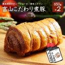 【送料無料】富山こだわり煮豚 650g×2本たれ2本付き チャーシュー 煮豚 無添加 無化学調味料