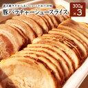 【送料無料】豚バラチャーシュースライス300g×3パック チャーシュー 焼豚 焼き豚 スライス済 ラーメン ラーメンの具